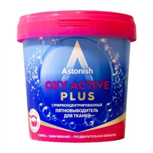 Суперконцентрированный пятновыводитель для тканей Oxy Active Plus, 1кг