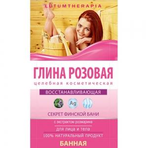 Глина банная косметическая розовая, 60г