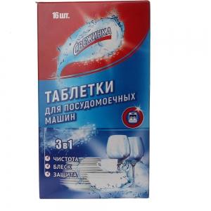 """Таблетки для посудомоечных машин """"3в1"""" (16шт)"""
