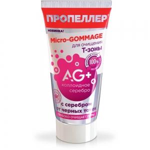Micro-Gommage для лица с серебром, 40мл