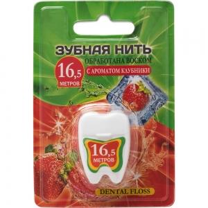 Зубная нить с ароматом клубники, 16,5м