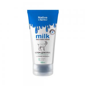Крем для рук Milk суперпитательный, с козьим молоком, 150 мл