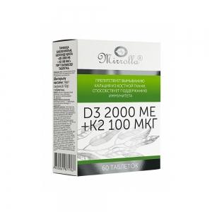 Витамины Д3 2000 МЕ + К2 100 мкг, табл. №60