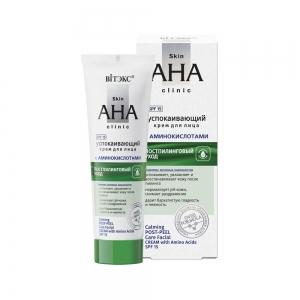 """Skin AHA Clinic Крем для лица """"успокаивающий"""" с аминокислотами  постпилинговый уход SPF15, 50мл"""