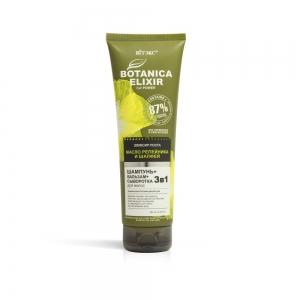 Эликсир роста для волос Botanica Elixir 3в1 Шампунь+бальзам+сыворотка, 250мл
