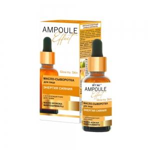 """Масло-сыворотка для лица Ampoule Effect """"Энергия сияния"""" с антиоксидантным действием, 30мл"""