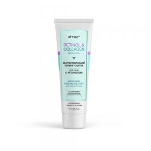 Пилинг-скатка для лица Retinol&Collagen meduza Выравнивающая, с ретинолом, 75мл