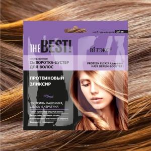 """Сыворотка-бустер для волос The Best! """"Протеиновый эликсир"""" несмываемая, саше (2х7мл)"""