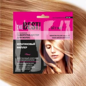 """Сыворотка-бустер для волос The Best! """"Кератиновый филлер"""" несмываемая, саше (2х7мл)"""
