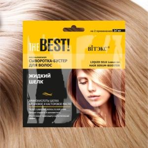 """Сыворотка-бустер для волос The Best! """"Жидкий шелк"""" несмываемая, саше (2х7мл)"""