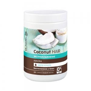 Coconut Hair Экстраувлажнение Маска для волос банка, 1000мл