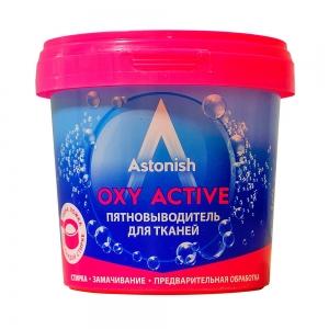 Пятновыводитель для тканей Oxy Active, 500гр