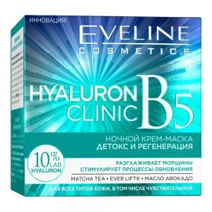 Hyaluron Clinic B5 Крем-маска для лица Детокс и регенерация ночной, 50мл