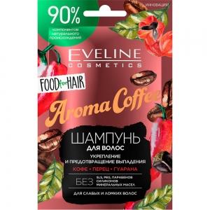Food for Hair Шампунь для волос Aroma Coffee ускорение роста и предотвращения выпадения, 20мл