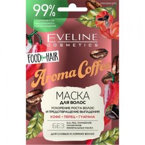 Food for Hair Маска для волос Aroma Coffee ускорение роста и пред.выпадения, 20мл